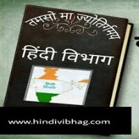 Hindi vibhag from Delhi