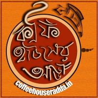 কফিহাউজের আড্ডা from কলকাতা