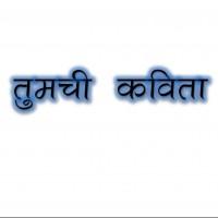 Pratik Dumbre from Pune