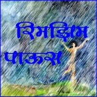 Vijay Shendge from Pune