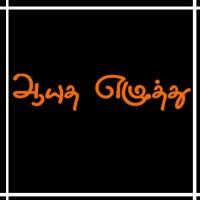 Aayudhaezhuthu from Chennai