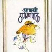 thanthanpal  from parbhani