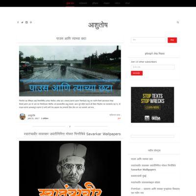 आशुतोष ब्लॉग