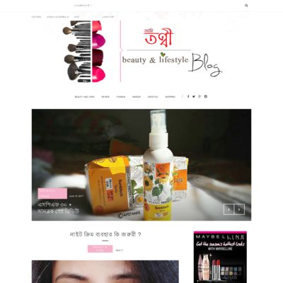 আমি তন্বী ( Beauty and Lifestyle Blog )