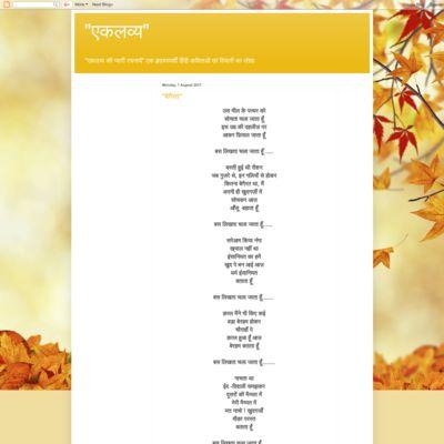"""""""एकलव्य की प्यारी रचनायें"""" एक ह्रदयस्पर्शी  हिंदी कविताओं का संग्रह"""